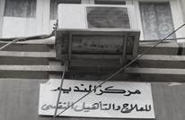 تجميد حسابات منظمة حقوقية تدافع عن قضايا التعذيب بمصر