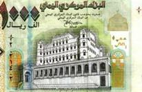 استمرار تهاوي الريال اليمني مقابل العملات الأجنبية
