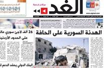 """إعلان """"إسرائيلي"""" على صحيفة أردنية يثير استياء الأردنيين"""