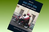 إسرائيل تحتفي بطرح كتاب مراسل إذاعة جيشها بمعرض القاهرة
