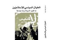 الخيال السياسي للإسلاميين.. ما قبل الدولة وما بعدها