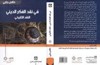 """""""في النقد التاريخي"""" لخالص جلبي: عوامل انهيار حضارة المسلمين"""