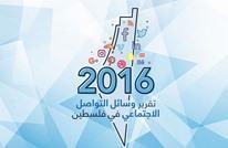 """تقرير فلسطيني حول """"التواصل الاجتماعي"""" يثير جدلا.. لماذا؟"""