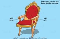 برلمان السيسي يطالب بعودة نظام الأسد للجامعة العربية