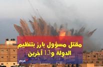 """غارات جوية بالموصل تقتل مسؤولا بارزا في تنظيم """"الدولة"""""""