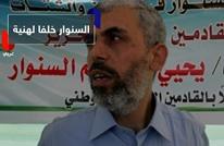 """هذه تداعيات انتخاب السنوار قائدا لـ""""حماس"""" في غزة"""