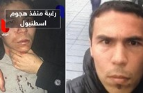 منفذ هجوم اسطنبول يرغب في حكم الإعدام