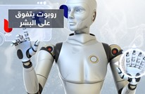 روبوت يتفوق على منافسيه البشر خلال مسابقة في الصين