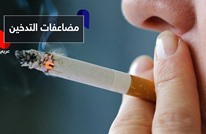 التدخين يضاعف خطر الوفاة بسرطان القولون