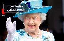 تفاصيل وظيفة بـ30 ألف جنيه من ملكة بريطانيا