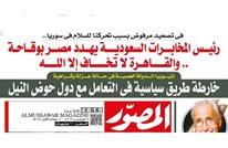 صحيفتان بمصر تهينان الإمارات والرياض لسبب مثير وتعتذران