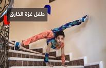 العنكبوت الخارق.. طفل من غزة يدخل موسوعة غينس
