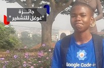 فتى يفوز بجائزة غوغل للتشفير ولا يمتلك إنترنت في بيته