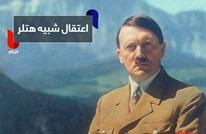"""الشرطة النمساوية تعتقل """"شبيه هتلر"""""""