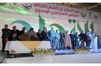 """الجزائر تقر """"اندماج"""" الأحزاب.. فهل ينجح الإسلاميون؟"""