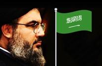 هل يحصن العهد لبنان من مواقف نصر الله تجاه السعودية؟