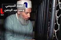 وفاة عمر عبد الرحمن.. أنصار السيسي يشمتون والإسلاميون ينعون