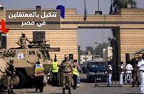 التنكيل بالمعتقلين في تعديلات لائحة السجون بمصر