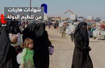 تفاصيل شهادات مروعة لنساء هربن من تنظيم الدولة