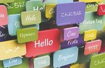 2500 لغة حول العالم تواجه شبح الانقراض إلى الأبد