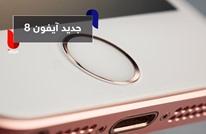 إخفاء بصمة الإصبع في آيفون 8 براءة اختراع جديدة لشركة آبل