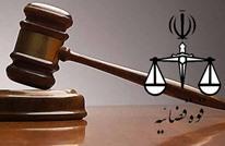 """إيران تعلن إعدام """"تمساح الخليج"""""""