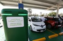 الإمارات تستخدم السيارات الكهربائية للتحول للطاقة المتجددة