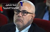 أزمة تشكيل حكومة المغرب في شهرها الخامس.. الخيارات البديلة