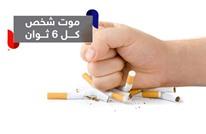 كل 6 ثوان يفقد شخص حياته بسبب التدخين