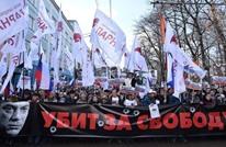 الآلاف من الروس يحيون ذكرى اغتيال أبرز معارض لبوتين