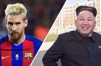 رئيس كوريا الشمالية يثير الجدل بتصريح ناري عن ميسي