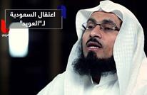 هذه قصة اعتقال السعودية للداعية عصام العويد