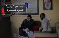 في مطاعم غزة.. المكفوفون يُبصرون الوجبات لأول مرة