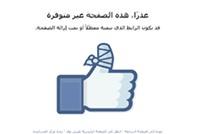 """""""فيسبوك"""" تغلق صفحة حركة فتح على شبكتها"""