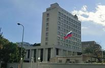 روسيا تعلن تعرض سفارتها في دمشق لقصف متكرر