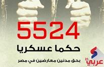 محاكمات عسكرية ضد المدنيين بمصر منذ الانقلاب (إنفوغراف)