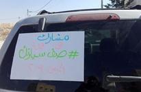 """""""تم"""" شيفرة المقاطعة التي أقلقت السلطات الأردنية"""