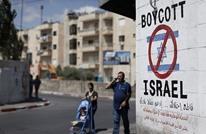 هل ستنجح حملات مقاطعة البضائع الإسرائيلية بالضفة المحتلة؟