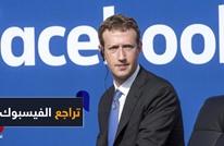لماذا يريد زوكربيرغ تقليص وقت تصفحنا الفيسبوك؟