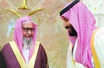 العهد الجديد: هكذا رد ابن سلمان على صالح الفوزان بشأن الترفيه
