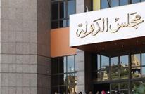 هل يصمد قضاة مجلس الدولة المصري  أمام تعديلات الدستور؟