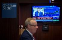 """""""غولدمان ساكس"""" محذراً حملة الأسهم: لا تتوقعوا مكاسب كبيرة"""