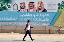 """""""لوموند"""": في المملكة السعودية انفتاح خاضع لرقابة مشددة"""