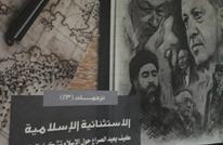 الاستثنائية الإسلامية ودور الإسلام في صوغ المجال العام