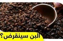 أخبار صادمة لعشاق القهوة.. حبوب البن قد تنقرض في المستقبل