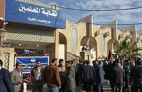 معلمو العراق يبدأون إضرابا عن العمل استجابة لنقابتهم