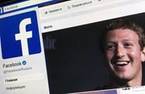 تحقيق بمشاركة فيسبوك بيانات مستخدميها مع مصنعي هواتف