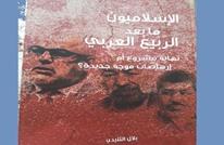 باحث مغربي يفكك أربع أطروحات لدراسة الإسلام السياسي (1من2)