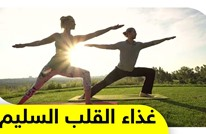 نصائح بسيطة عليك اتباعها لتتمتع بقلب صحي خالٍ من الأمراض
