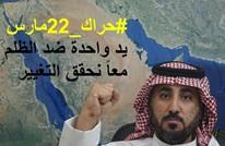 """دعوات لحراك """"22 مارس"""" ضد """"الظلم"""" في السعودية (شاهد)"""